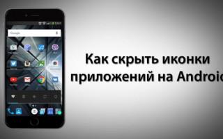 Как можно скрыть приложение на Android